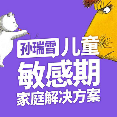 孙瑞雪:儿童敏感期家庭解决方案