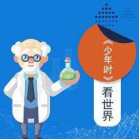 少年时—顶级科学家给孩子的科学启蒙课