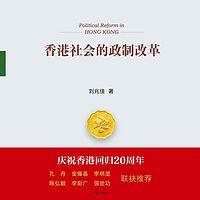 香港社会的政制改革