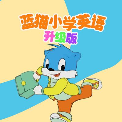 蓝猫小学英语升级版