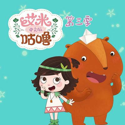 艾米咕噜第三季中文版