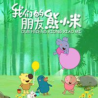 我们的朋友熊小米中文版
