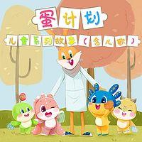 蛋计划儿童系列故事(含儿歌)