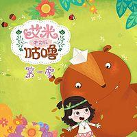 艾米咕噜第一季中文版