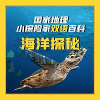 国家地理双语百科:海洋探秘