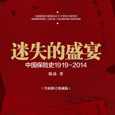 迷失的盛宴:中国保险史1919-2014