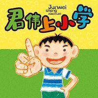 君伟上小学(1~6年级)