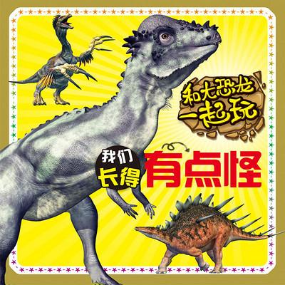 和大恐龙一起玩 我们长得有点怪