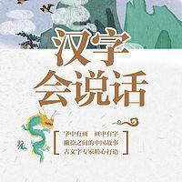汉字会说话系列