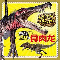 和大恐龙一起玩 我们是凶猛的食肉龙