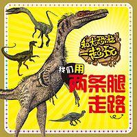 和大恐龙一起玩 我们用两条腿走路