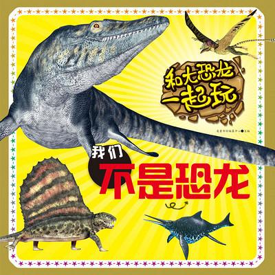 和大恐龙一起玩 我们不是恐龙