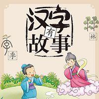 汉字有故事系列