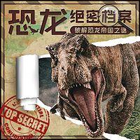 【十万个为什么】恐龙绝密档案:破解恐龙帝国之谜