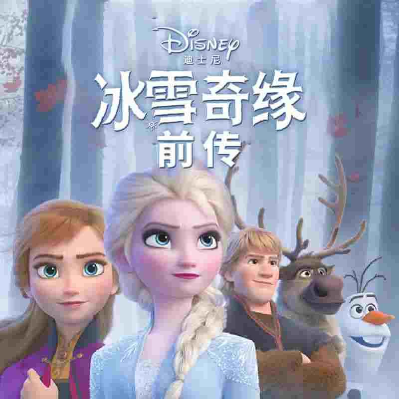 冰雪奇缘前传·迪士尼大电影故事