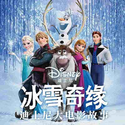 冰雪奇缘·迪士尼大电影故事