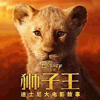 狮子王全集·迪士尼大电影故事