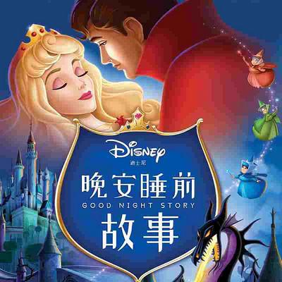 迪士尼晚安睡前故事
