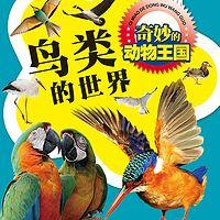 奇妙的动物王国 鸟类的世界