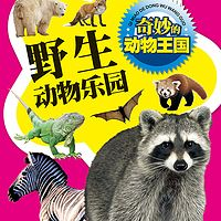 奇妙的动物王国 野生动物乐园