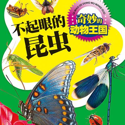 奇妙的动物王国 不起眼的昆虫