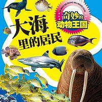 奇妙的动物王国 大海里的居民
