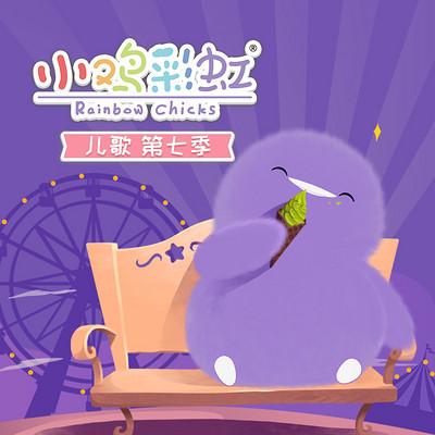 小鸡彩虹儿歌第七季