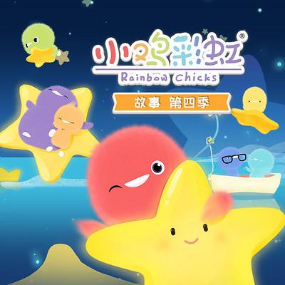 小鸡彩虹故事第四季