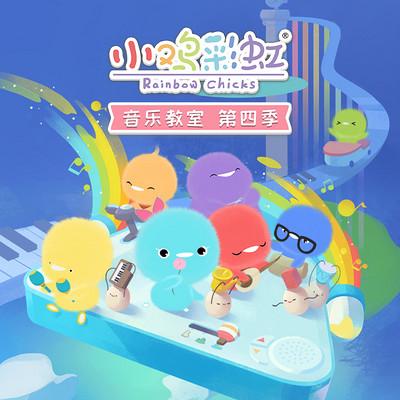 小鸡彩虹音乐教室第四季