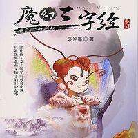魔幻三字经系列.4.危险的彩虹