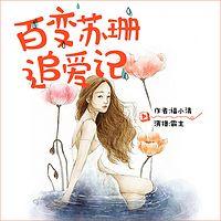 """百变苏珊追爱记:""""狼""""财女貌"""