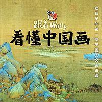 跟着Wolly看懂中国画