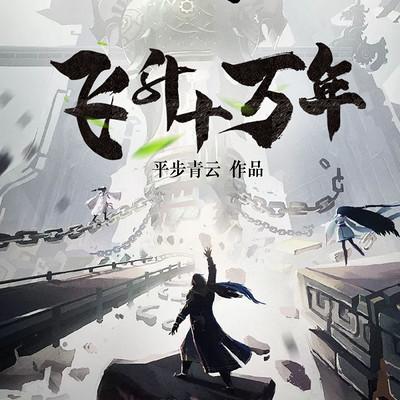 飞升十万年(玄幻精品多人剧)