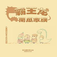 霸王龙南瓜家族——儿童睡前故事