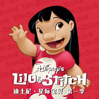 迪士尼星际宝贝第一季