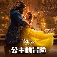 迪士尼经典故事·公主的冒险