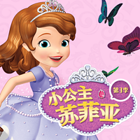 迪士尼小公主苏菲亚第三季