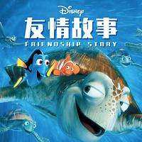 迪士尼经典大电影·友情故事