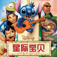 星际宝贝·迪士尼动画故事