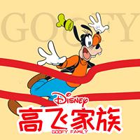 迪士尼经典故事·高飞家族