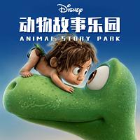 迪士尼动物故事乐园
