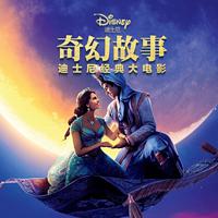迪士尼经典大电影·奇幻故事