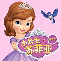 迪士尼小公主苏菲亚第四季