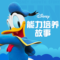 迪士尼能力培养故事