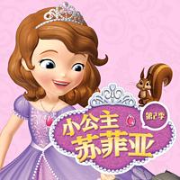 迪士尼小公主苏菲亚第二季