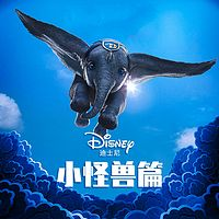 迪士尼奇趣故事·小怪兽篇