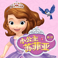 迪士尼小公主苏菲亚第一季