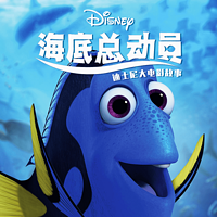海底总动员·迪士尼大电影故事