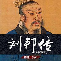 刘邦传:史记中的汉高祖