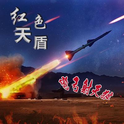 冷战中的红色天盾
